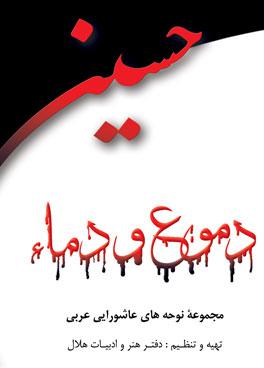 دموع و دماء 1